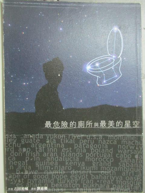 ~書寶 書T1/文學_JQQ~最危險的廁所與最美的星空_劉惠卿 石田裕輔 ~  好康折扣