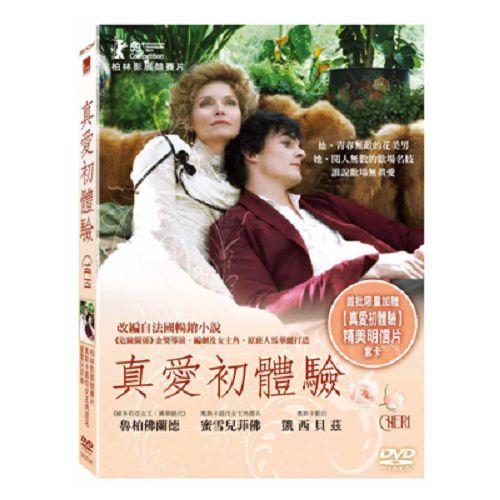 真愛初體驗DVD-未滿十八歲不得購買觀賞使用
