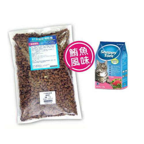 ST幸福貓 貓乾糧-鮪魚風味-分裝包750g 小魚乾添加,美味升級 (T002D05-0750) 1