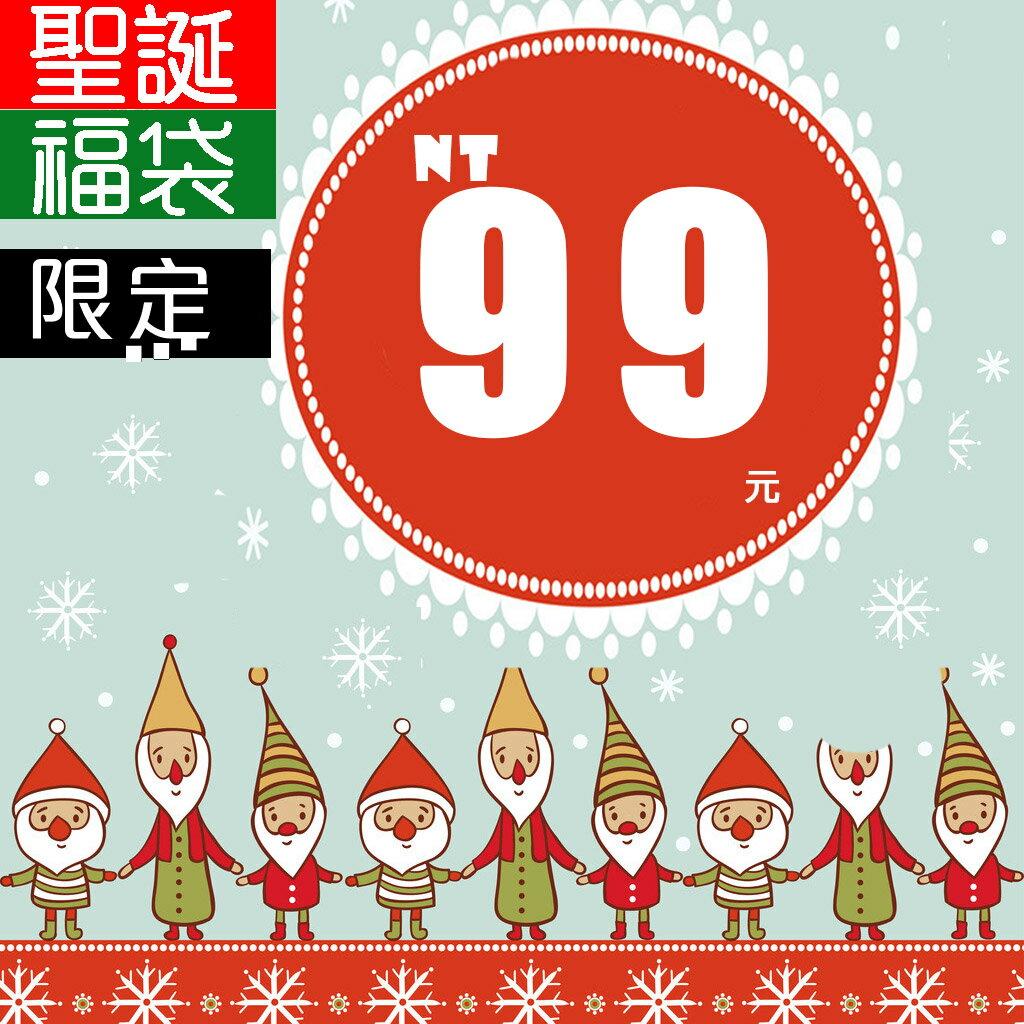 WallFree窩自在 ★[24H]聖誕節 福袋 驚喜包 交換禮物 $99元 福利品 飾品 居家 服飾 文具 禮品 小物 療癒系-隨機出貨 不挑款