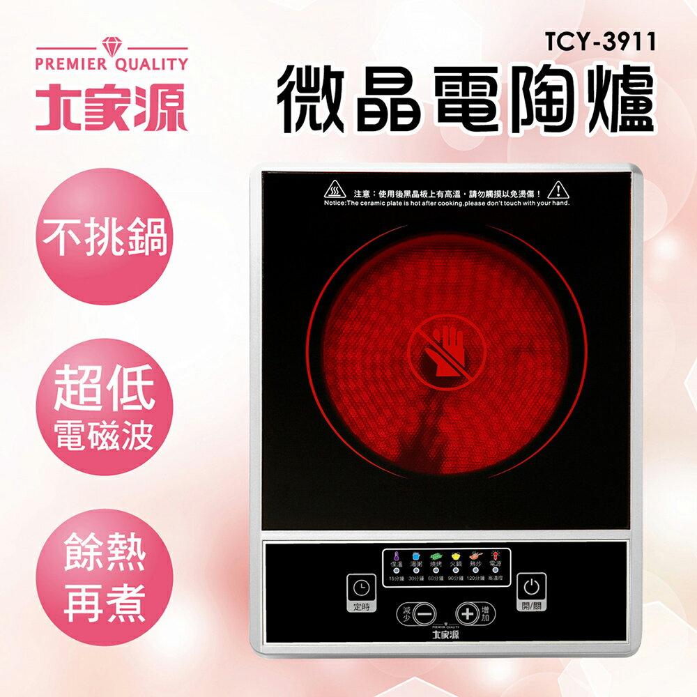 【大家源】不挑鍋微晶爐 TCY-3911