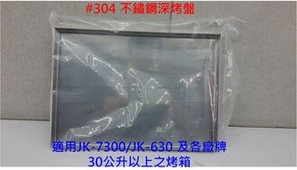 ◤適用於各大廠牌30公升以上烤箱◢ 晶工牌 JK-7300 烤箱專用深烤盤 JK-30L-01