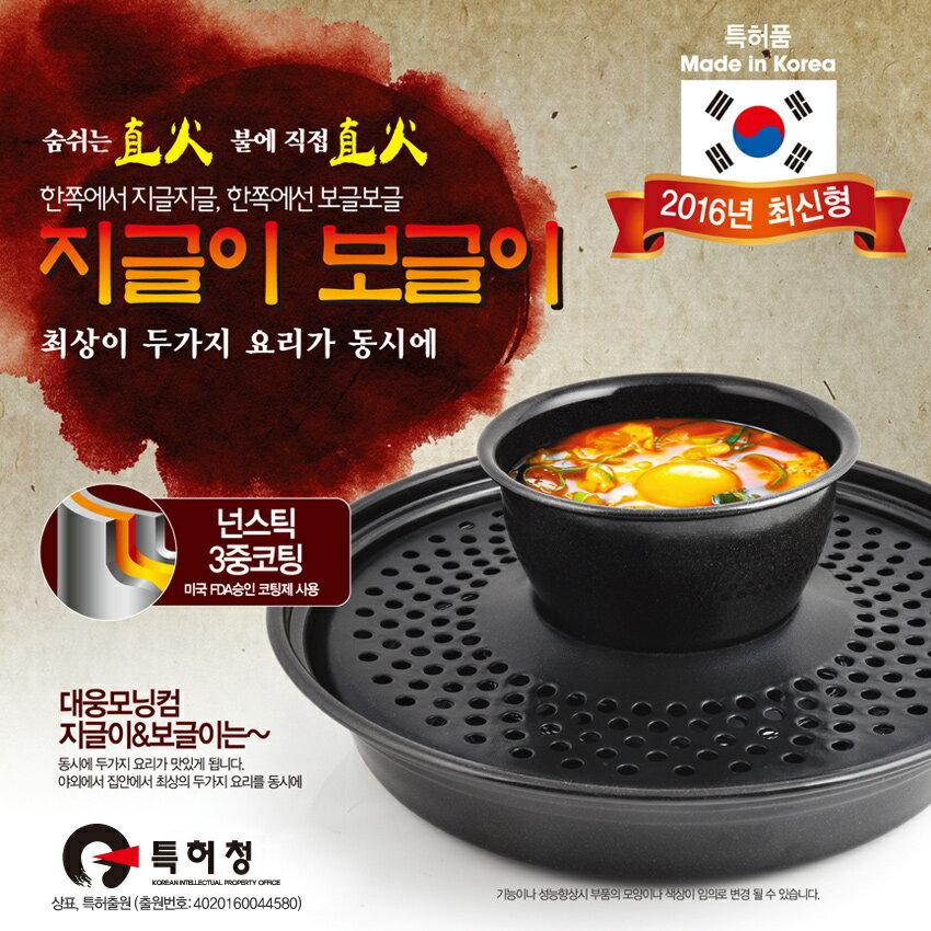 韓國DAE WOONG湯鍋火烤兩用烤盤烤肉+湯鍋一次滿足