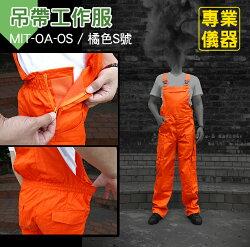《安居生活館》歐美款 背帶 吊帶工作服 工作服吊帶服專業技師服 橘色S號 165~170 MIT-OA-OS