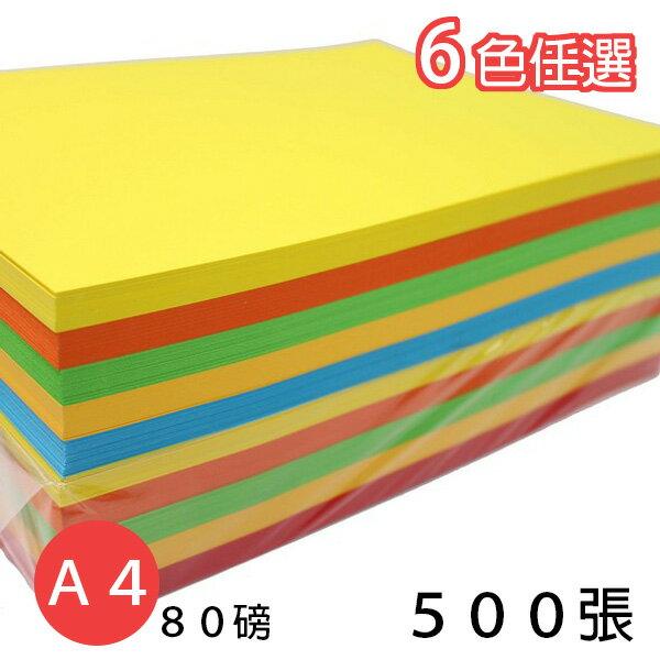 A4影印紙 彩色影印紙 80磅 深色系 新冠  一包500張入 ~ 促350 ~