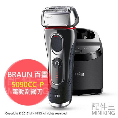 【配件王】現貨 日本代購 百靈BRAUN 5系列 5090CC-P 電動刮鬍刀 三刀頭 水洗 自動洗淨座 父親節 爸爸節禮物