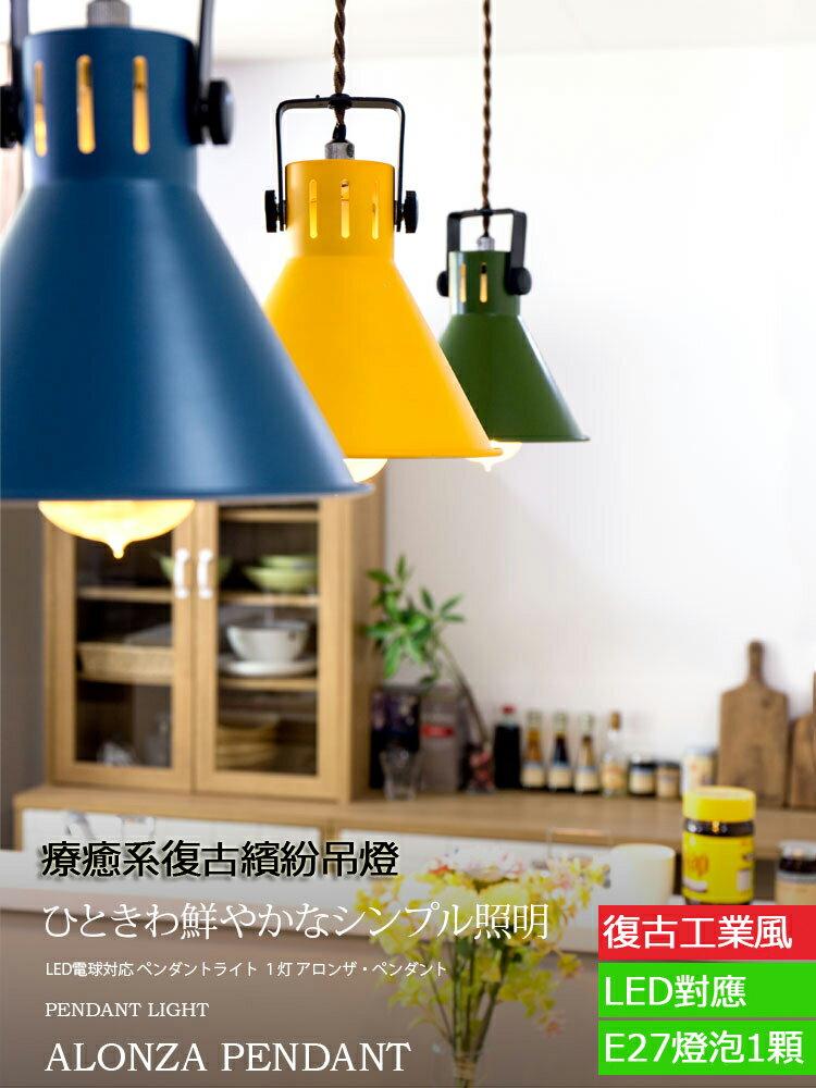 【現貨 免運】燈飾 吸頂燈 吊燈  室內設計 居家裝潢 日本設計 療癒系 復古 繽紛 吊燈【ALONZA PENDANT 愛媛家居】 0