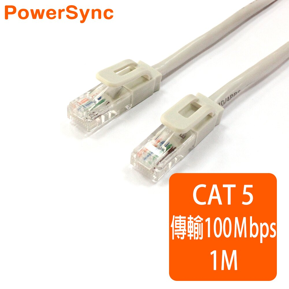 群加 Powersync CAT.5e 100Mbps UTP 網路線 RJ45 LAN Cable【圓線】白色 / 1M (CAT5E-GR19-4)