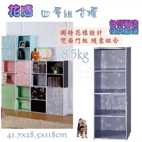 【九元生活百貨】花感 四層組合櫃 四格櫃 收納櫃