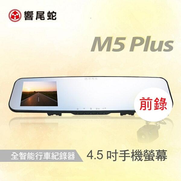 32G卡+三孔擴充座響尾蛇M5Plus前鏡頭防眩光後視鏡+行車記錄器
