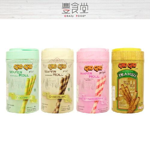 【團購美食】印尼 CHO CHO 捲心酥 巧克力/草莓/椰子/提拉米蘇 260g