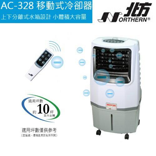 【滿3千,15%點數回饋(1%=1元)】NORTHERN 北方移動式冷卻器 AC-328 公司貨 免運費 可分期 水冷扇 AC328