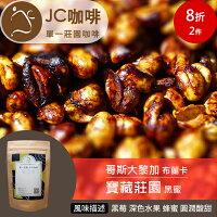 JC咖啡 半磅豆▶哥斯大黎加 布蘭卡 寶藏莊園 黑蜜 ★送-莊園濾掛1入 0