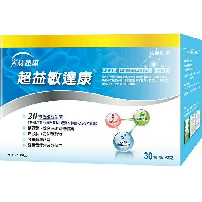 【本月品牌滿$4000再送比菲龍根菌1盒(30包)】台灣【易達康】超益敏達康20菌(30入/盒)