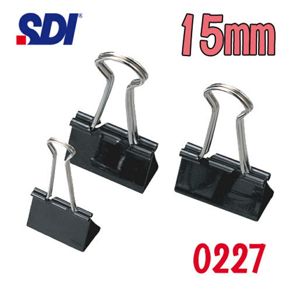 【哇哇蛙】手牌 SDI 黑色長尾夾(15mm) 0227 (12入/盒)