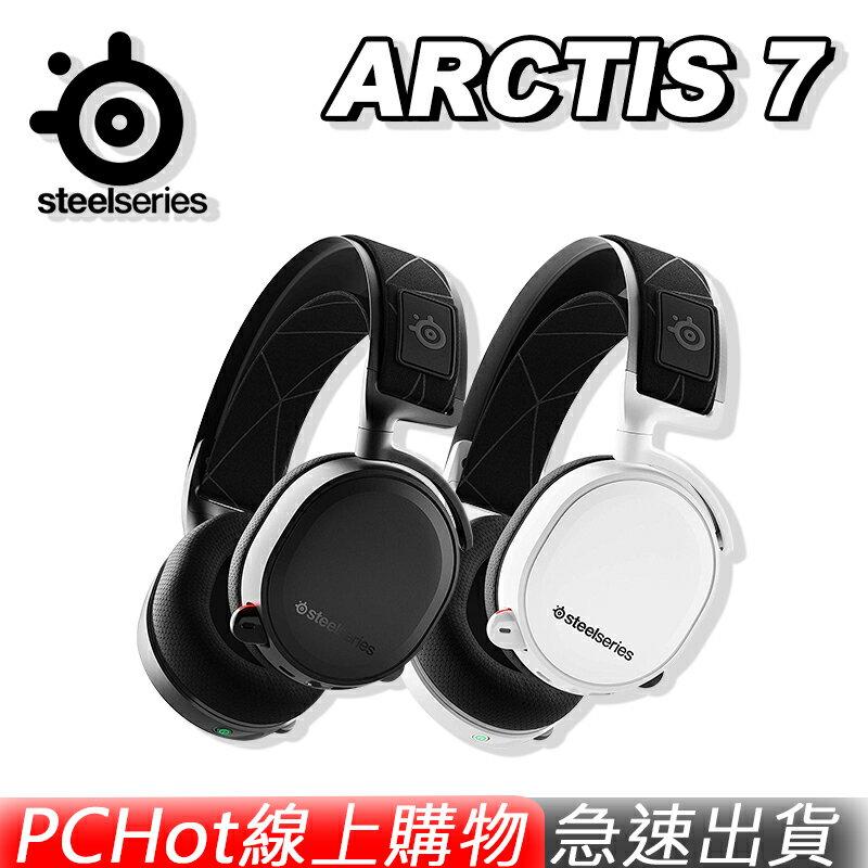 SteelSeries 賽睿 Arctis 7 2019 無線 電競耳機麥克風 黑 白 PCHOT