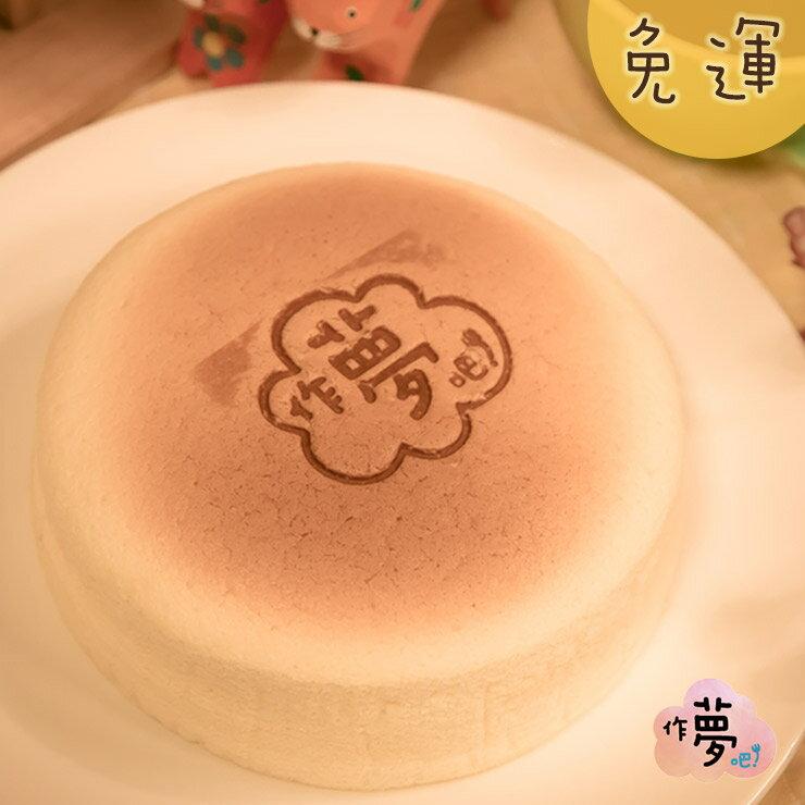 免運【作夢吧!蛋糕】輕乳酪蛋糕6吋(原味/巧克力/抹茶3選1):彌月蛋糕生日蛋糕團購慶生下午茶