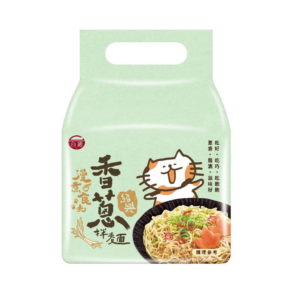 【台酒TTL】 台酒漫煮食光-紹興香蔥拌麵(4包/袋) 乾拌麵 乾拌麵推薦