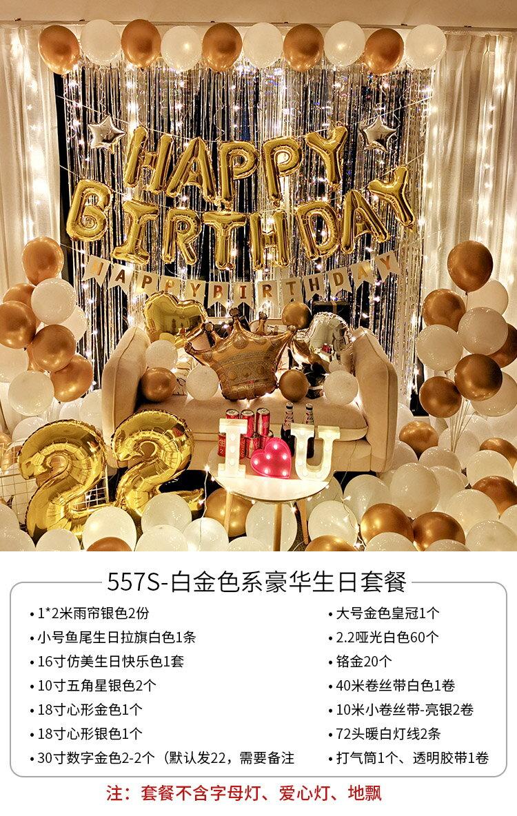 氣球 氣球派對 網紅生日布置氣球裝飾求婚布置氣球套餐KTV派對閨蜜成人聚會場景『CM43373』
