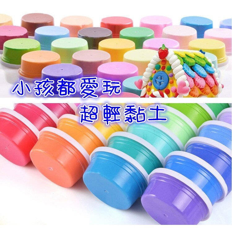 ★超葳★ 超輕黏土 24色 黏土 DIY 手工 超輕土