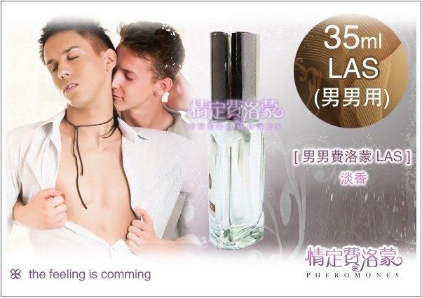 情定費洛蒙香氛-男同志LAS 35ml,不提效用請發問-美國製造原裝,可批發團購-有香味
