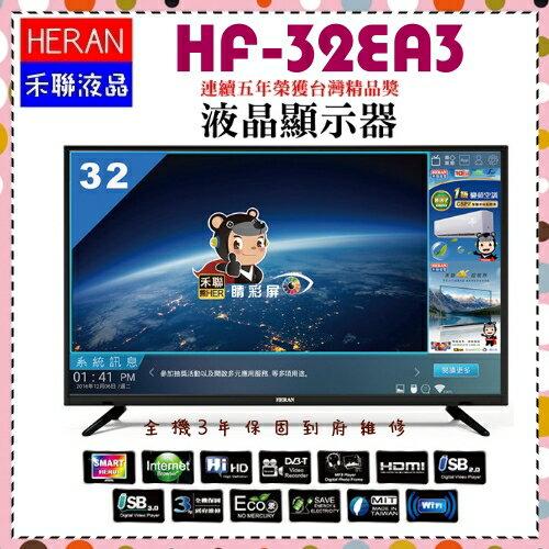 【禾聯液晶】32吋數位 安卓聯網 液晶電視+視訊盒《HD-32EA3》台灣精品*保固三年