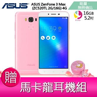 華碩ASUS ZenFone 3 Max (ZC520TL 2G/16G) 4G 雙卡雙待 智慧型手機- 瑰麗粉★【贈馬卡龍耳機組*1】