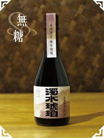御鼎興典藏系列-濁水 無糖 琥珀(常鹽) 醬油