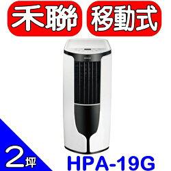 可議價★快速出貨★HERAN禾聯【HPA-19G】移動式冷氣