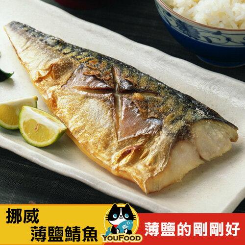 挪威頂級薄鹽鯖魚140g~薄鹽的剛剛好 #優食網
