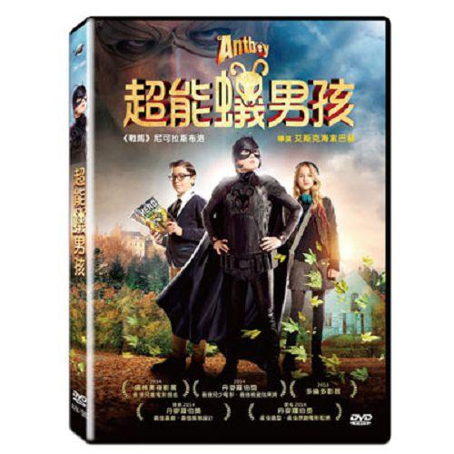 超能蟻男孩DVD