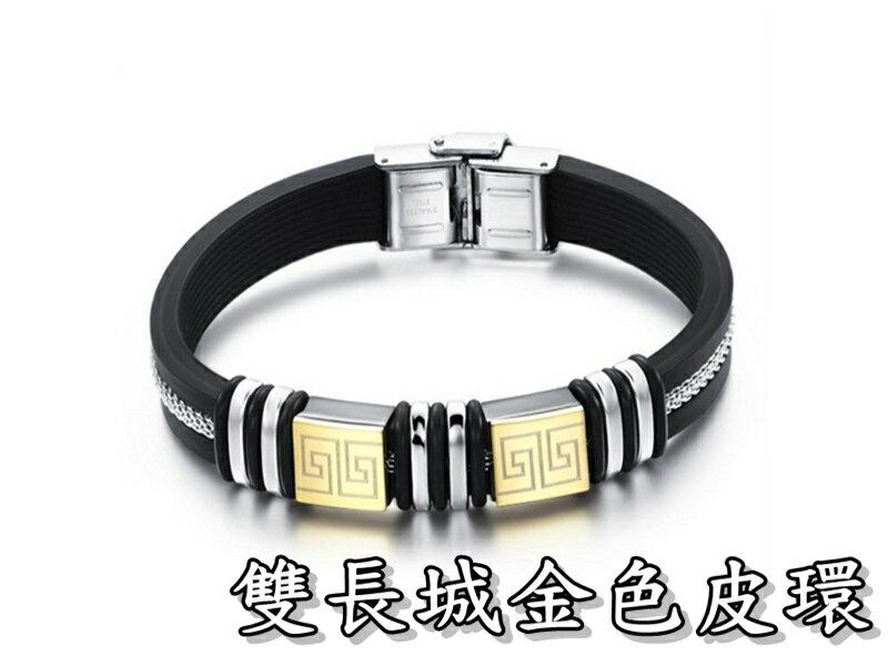 《316小舖》【Q251】(優質精鋼皮環-雙長城金色皮環-單件價 /男性流行配件/個性手環/節日送禮推薦)
