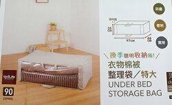UdiLife優 生活大師 S3990 XL 淳 特大 衣物棉被整理箱 (整理袋 收納袋 防塵袋 多用途)