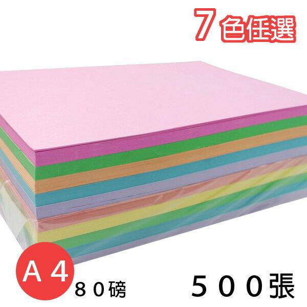 A4影印紙 彩色影印紙 80磅(淺色系)新冠/一包500張入{促350}