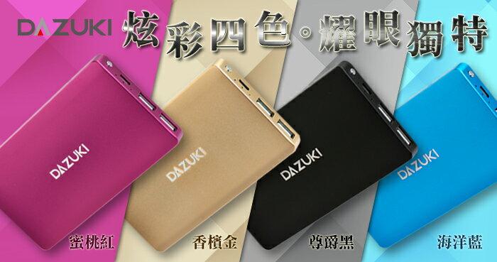 DAZUKI 9800mAh鋁合金極致薄行動電源 IS-103