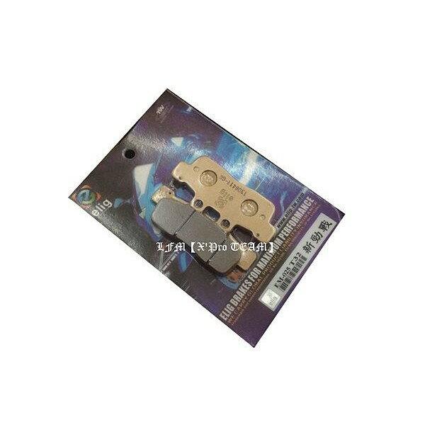 LFM【X Pro TEAM】Elig陶瓷纖維碟煞煞車皮-適用:新勁戰 / 新勁戰125 / GTR AERO / BWS'X~特價 - 限時優惠好康折扣