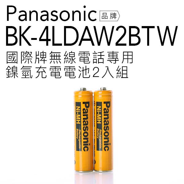 Panasonic 國際牌 BK~4LDAW2BTW 無線電話 電池 4號充電電池~2入裝