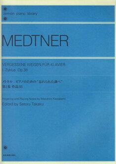 【獨奏鋼琴樂譜】Medtner, N. : Sonata Reminiscenza Op.38-1(solo)