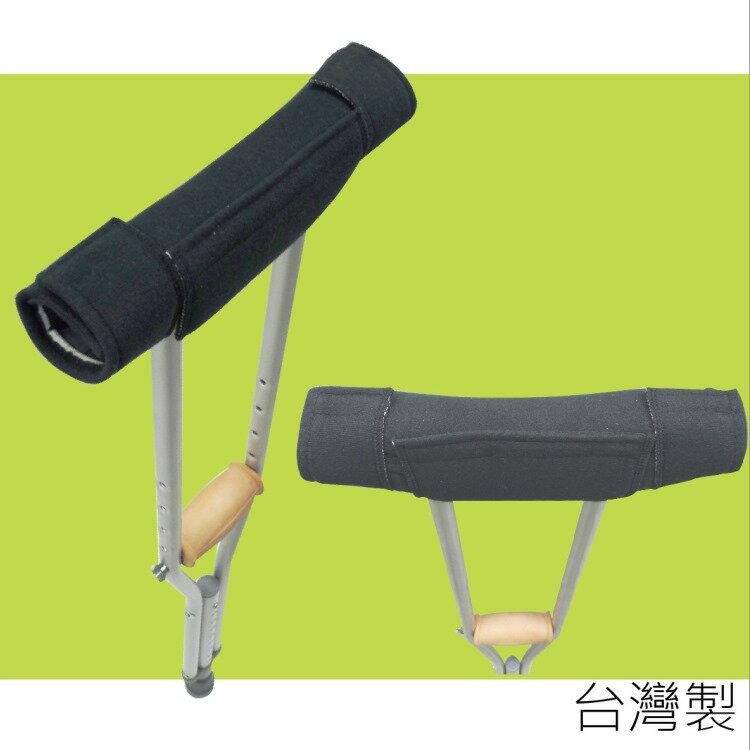 刷毛舒適墊-腋下拐用 台灣製 *可超取*