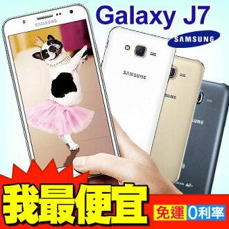 SAMSUNG GALAXY J7 三星 智慧型手機 贈16G記憶卡+清水套+螢幕貼+免運費