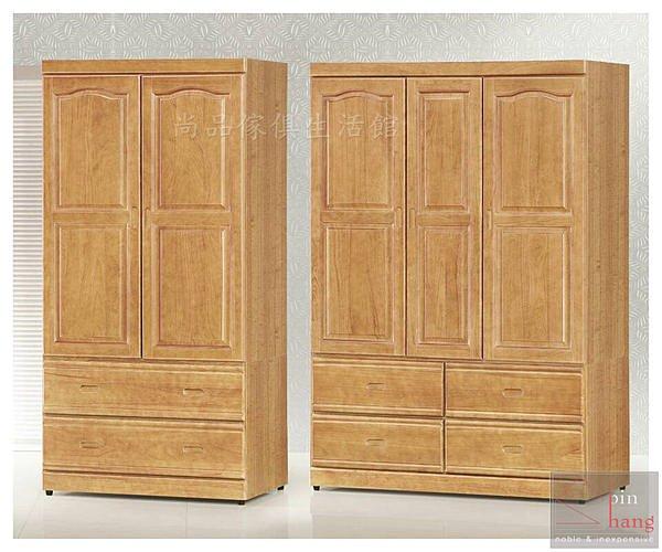 ~尚品傢俱~659~06 格帝 4x7正赤陽半實木開門衣櫃 衣櫥 收納櫃 服飾收藏櫃 衣物