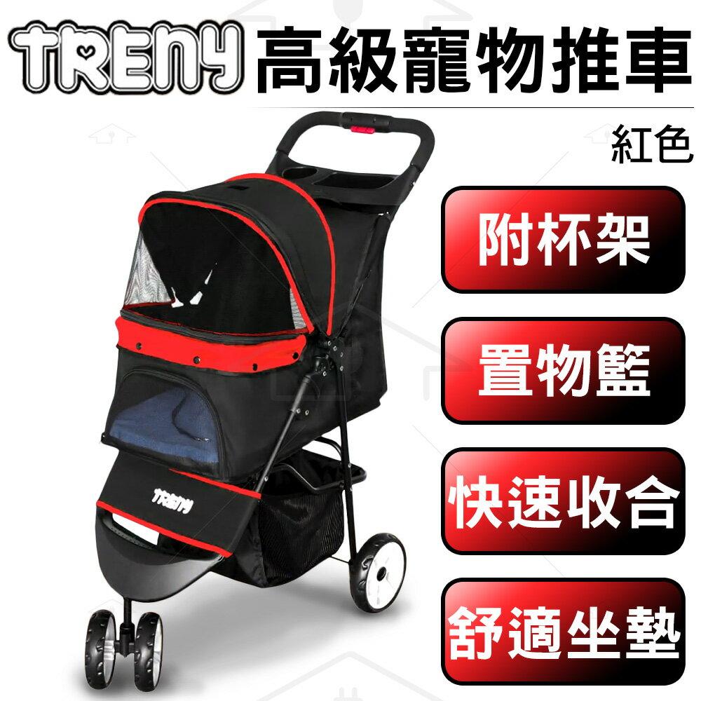 TRENY 高級寵物推車-YB501-R紅色 附杯架跟置物籃 快速收合 寵物車 狗推車 貓推車