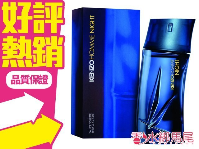 KENZO HOMME NIGHT 海洋藍調 深夜版 男性淡香水 香水空瓶分裝 5ml◐香