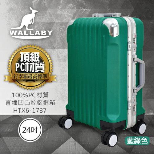 WALLABY袋鼠牌24吋100%PC直條凹凸紋鋁框行李箱藍綠色HTX6-1737-24TL