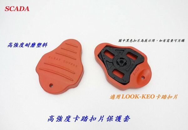 《意生》SCADA高強度卡踏扣片保護套【LOOK-KEO系統可用】自行車鞋卡鞋單車腳踏車自行車