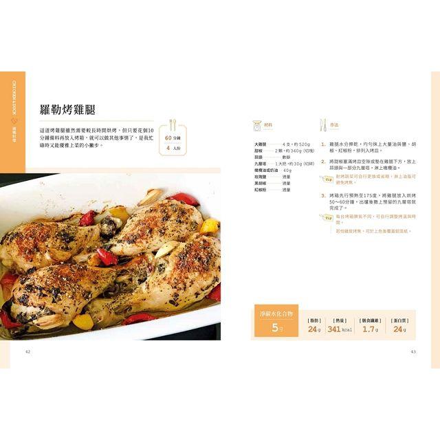 【熱銷預購】日日減醣瘦身料理:肉品海鮮.蔬食沙拉.鍋物料理,吃飽吃滿還瘦18公斤,無痛減醣瘦身家常菜111道 6
