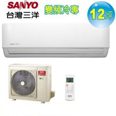 金禾家電生活美學館:三洋《變頻冷專》分離式冷氣價格(SAC-V74FSAE-V74F)(適用12坪)