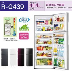 【零利率免運】日立 HITACHI RG439 414L 雙門變頻電冰箱 兩門冰箱 公司貨