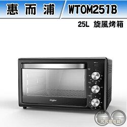 【佳麗寶】-(Whirlpool 惠而浦) 25公升電烤箱【WTOM251B】