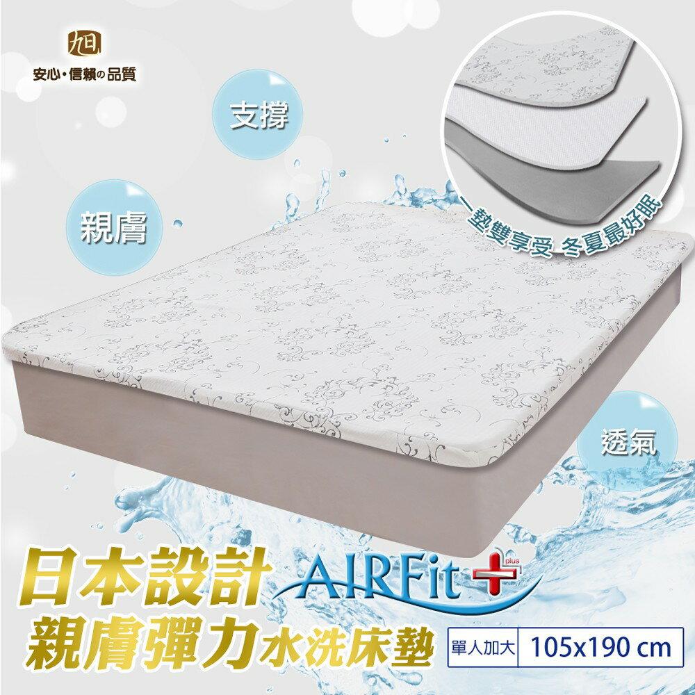 【日本旭川】AIRFit+親膚彈力水洗床墊-單人加大
